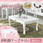 テーブル 折りたたみ おしゃれ 白 ホワイト ローテーブル 折りたたみテーブル 完成品 木製 姫系家具 大人ガーリー honoamaシリーズ ほの甘 猫脚テーブル 小 幅80