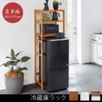 冷蔵庫ラック 冷蔵庫上ラック キッチンラック レンジ台 レンジラック スリムラック 幅52cm