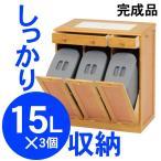 ショッピングダストボックス ダストボックス 分別 ダストボックス おしゃれ 分別ダストボックス 分別 ゴミ箱 キッチン ふた付き 3分別 15L×3個