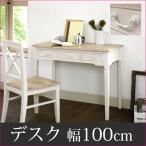 パソコンデスク おしゃれ 木製 アンティーク調 家具 単品(Chouchou)