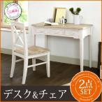 パソコンデスク 椅子付き 机 おしゃれ 机 木製 アンティーク調 家具 デスクセット(Chouchou)