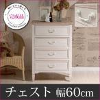 チェスト 木製 ホワイト チェスト ホワイト 収納家具 アンティーク風 家具 チェスト 幅60cm レトロ