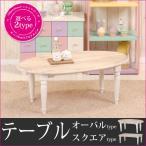 テーブル ローテーブル おしゃれ コーヒーテーブル 木製 フレンチアンティーク調 楕円形 長方形 Chouchou 組立品