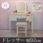 ドレッサー 白 ドレッサー 椅子付き ドレッサー 姫系 フレンチ アンティーク 幅92cm スツール付き シュシュシリーズ