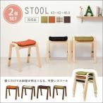 スタッキングチェア 2脚組 スツール 木製 おしゃれ 北欧 椅子 2脚セット
