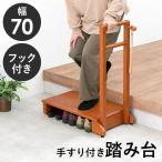 玄関 踏み台 手すり 70cm 玄関台 片側 木製 おしゃれ 靴 収納 片手 片側てすり 階段 段差 階段 玄関ステップ 介護 転倒 防止