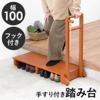 玄関 踏み台 手すり 100cm 玄関台 片側 木製 おしゃれ 靴 収納 片手 片側てすり 階段 段差 階段 玄関ステップ 介護 転倒 防止