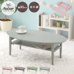 テーブル 折りたたみ おしゃれ ローテーブル サイドテーブル コンパクト センターテーブル 在宅ワーク 北欧 くすみカラー  楕円 丸 マルール