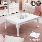 ローテーブル 折りたたみテーブル 猫脚 長方形 幅80cm(白 おしゃれ)