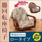 座椅子 回転 肘付き 座椅子 肘付き 座椅子 リクライニング 肘掛 座椅子 リクライニング 肘 籐回転座椅子 籐回転座椅子 ロータイプ 和 和風
