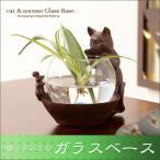 フラワーベース ガラス シンプル 花瓶 おしゃれ ガラスキャンドルホルダー 猫デザイン