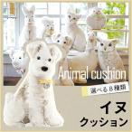ショッピングアニマル クッション おしゃれ アニマルクッション 動物 インテリア 可愛い イヌ ドッグ シュナウザー