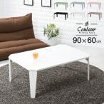 折りたたみ テーブル おしゃれ 完成品 折れ脚テーブル コンパクト 一人暮らし 子供部屋 くすみカラー クルール (幅90cm)