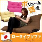 ローソファー 2人掛け 安い 日本製 布張り ローソファ 二人掛け リクライニング