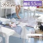 ダイニングテーブル 幅150cm ダイニング テーブル 食卓机 アンティーク調 ロココ調 猫脚 姫系家具 Fiore White フィオーレ ホワイト