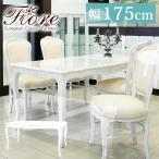 ダイニングテーブル 幅175cm ダイニング テーブル 食卓机 アンティーク調 ロココ調 猫脚 姫系家具 Fiore White フィオーレ ホワイト