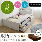 ベッド ダブル 収納付き ベッド 収納 ダブルベッド フレーム ベッド 収納付き 収納ベッド Choose タイプ3 棚付きヘッド フレームのみ ダブル