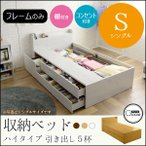 ショッピングベッド ベッド シングル ベッド 収納 シングルベッド 木製 ベッド フレーム ベッド 収納付き 収納ベッド Choose タイプ4 棚付きヘッド フレームのみ シングル