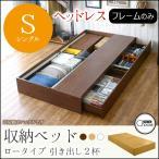 ベッド シングル ベッド 収納 シングルベッド 木製 ベッド フレーム ベッド 収納付き 収納ベッド Choose タイプ1 ヘッドレス フレームのみ シングル