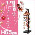つるし雛 つるし飾り 吊るし飾り 吊るし雛 まり飾り 雛人形 初節句 お祝い 花うさぎ 小 高さ65cm