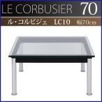 ガラステーブル おしゃれ センターテーブル ガラス デザイナーズ センターテーブル ル コルビジェ LC10 幅70cm クラシック デザイナーズ