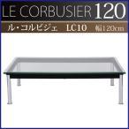 ガラステーブル おしゃれ センターテーブル ガラス デザイナーズ センターテーブル ル コルビジェ LC10 幅120cmテーブル モダン レトロ クラシック