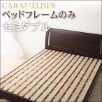 ショッピングすのこ すのこベッド セミダブル ベッド すのこ セミダブル すのこ ベッド セミダブル フレームのみ キャラメリーゼ