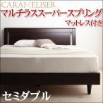 ショッピングすのこ すのこベッド セミダブル ベッド すのこ セミダブル すのこ ベッド セミダブル マルチラススーパースプリングマットレス付 キャラメリーゼ