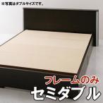 ベッド 収納 収納ベッド セミダブル フレームのみ