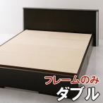 ベッド 収納 収納ベッド ダブル フレームのみ