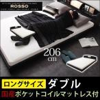 ベッド ダブル マットレス付き ローベッド フロアベッド ロングサイズ 国産ポケットコイルマットレス(ROSSO ロッソ)