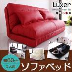 ソファーベッド 1人掛け ソファーベッド シングル 折りたたみ ソファベッド ソファーベット Luxer リュクサー 幅60cm