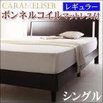 ショッピングすのこ すのこベッド シングル ベッド すのこ シングル ベッド シングル すのこ ベッド シングル ボンネルコイルマットレス レギュラー付 キャラメリーゼ