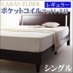 ショッピングすのこ すのこベッド シングル ベッド すのこ シングル ベッド シングル すのこ ベッド シングル ポケットコイルマットレス レギュラー付 キャラメリーゼ
