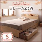 ベット 収納 シングル ベッド ベット 収納 収納ベッド ベット 収納 ベット 収納 カントリー フレームみ