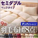羽毛布団セット セミダブル 布団セット セミダブル 寝具セット ベッドタイプ 9色 ダックタイプ 羽毛布団8点セット