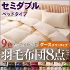 羽毛布団セット セミダブル 布団セット セミダブル 寝具セット ベッドタイプ 9色 グースタイプ 羽毛布団8点セット