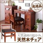 アジアン家具 椅子 チェアー アンティーク調 アンティーク家具 ガルダ