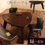 アジアン家具ダイニングテーブル三角テーブル(W150)(縁〜EN)