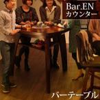 アジアン家具ダイニングテーブル(W135)(Bar.EN)