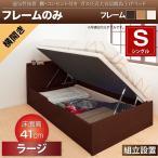 ベッド 収納付き 大容量 組立設置サービス付 ガス圧式跳ね上げベッド ベッドフレームのみ 横開き シングル ラージ Prostor プロストル