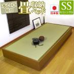畳ベッド セミシングル 畳ベッド 収納 ベッド 畳 畳ベッド ベッド 畳 セミシングルベッド ヘッドレス ブラウン
