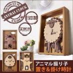 壁掛け時計 壁掛時計 掛け時計 置き時計 置時計 振り子時計 日本製 国産 アニマル振り子額縁時計(置き&壁掛け用)