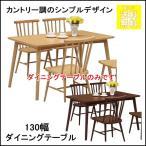 モダンカントリー調ダイニングテーブル(食卓テーブル) 130×80幅キャロル(ダイニングテーブル)