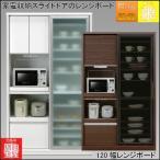 【開梱設置】家電収納 スライドドアの国産120幅オープン食器棚 ディーノ(レンジボード、ダイニングボード)
