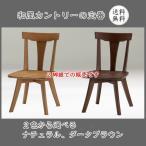 和風カントリーダイニングチェア(2脚組) 伊吹(いぶき)(食卓椅子、食卓イス)