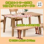 和風カントリーの決定版135幅ダイニングテーブル 春日(かすが)(食卓テーブル)