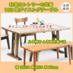 和風カントリーの決定版150幅ダイニングテーブル 春日(かすが)(食卓テーブル)