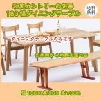 和風カントリーの決定版180幅ダイニングテーブル 春日(かすが)(食卓テーブル)