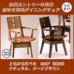 和風カントリーの決定版肘付き回転ダイニングチェア 和(なごみ)(360°回転式、食卓椅子、食卓イス)